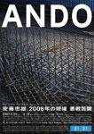 21_21 DESIGN SIGHT「安藤忠雄 2006年の現場 悪戦苦闘」