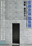 ギャラリー・間「安藤忠雄建築展 [挑戦―原点から―]」