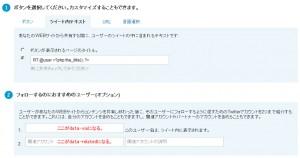 Twitter公式ツイートボタン設定ページとdata-via、data-relatedパラメータの関係