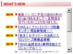 東急ハンズホームページトップページ(2006年7月6日時点、部分)