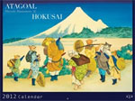 「アタゴオルカレンダー2012 ATAGOAL×HOKUSAI」