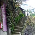 「ギャラリー猫町」への石段