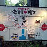 貼り紙だらけの「五反田桜小路」案内板