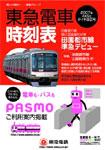 『東急電車時刻表』2007年4月5日ダイヤ改正号