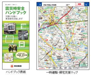 東急電鉄「震災時安全ハンドブック」