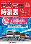 『東急電車時刻表』2013年3月16日ダイヤ改正号
