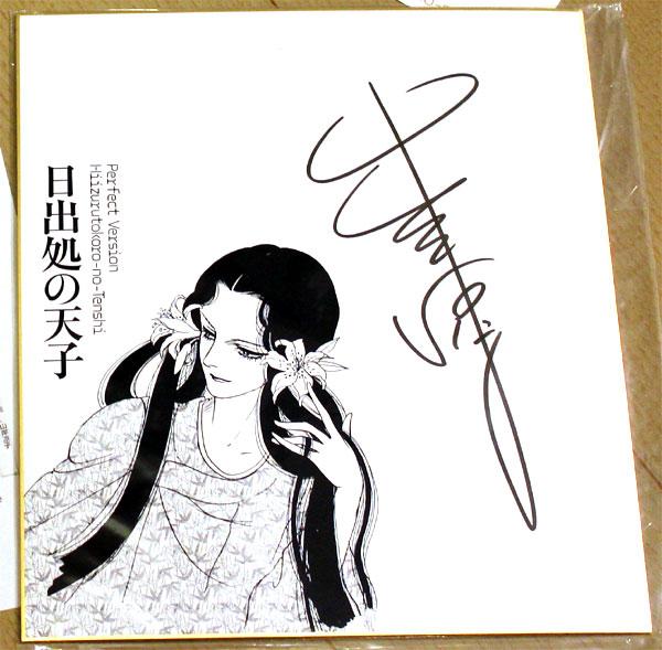 ネットに書かれていないことを綴る『日出処の天使』完全版全7巻購入プレゼントで山岸涼子氏直筆サイン色紙が当たる