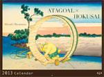 「アタゴオルカレンダー2013 ATAGOAL×HOKUSAI」