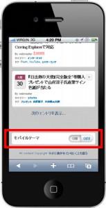 モバイルテーマとデスクトップテーマの切替ボタン