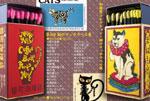 加藤豊コレクション・猫のマッチラベル展+第4回猫のマッチラベル展