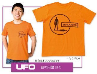 Tシャツ 謎の円盤UFO