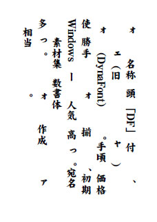DFG極太楷書体の縦書き(Adobe Readerで開いた状態)