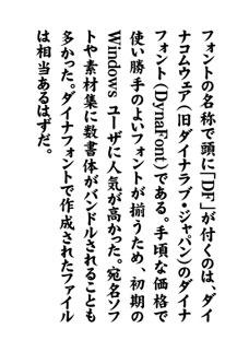 DFG極太楷書体の縦書き(Word作成時)