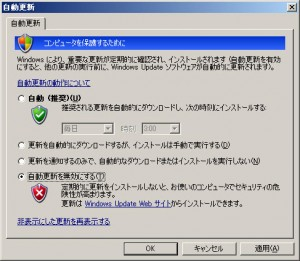 Windows Updateの自動更新を無効