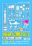 NHK「技研公開2013」