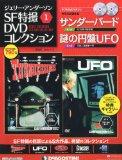 デアゴスティーニ「ジェリー・アンダーソンSF特撮DVDコレクション」創刊号
