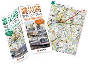 東急電鉄「震災時安全ハンドブック」2013年改定版