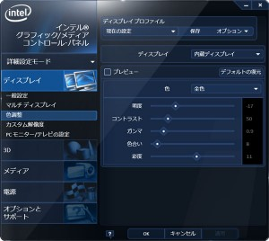 Intel HD Graphics 4000「インテルグラフィック/メディア・コントロール・パネル」