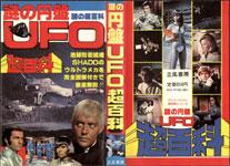 『ポケットジャガー超百科シリーズ 謎の円盤UFO超百科』