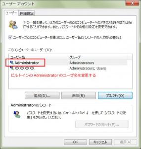 ユーザーアカウントコントロールパネル