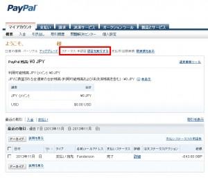 PayPalマイアカウント画面