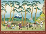「アタゴオルカレンダー2014 ATAGOAL×HOKUSAI」