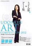 「うどん県アートコンペティション2012」