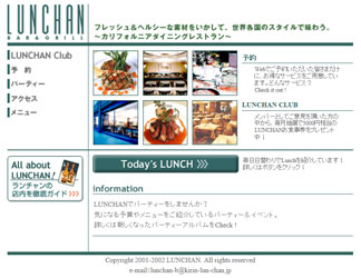 LUNCHAN Bar&GRILLサイト(2003年6月22日時点、部分)