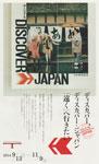 東京ステーションギャラリー「ディスカバー、ディスカバー・ジャパン『遠く』へ行きたい」