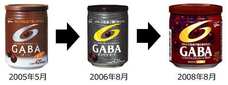 メンタルバランスチョコレートGABA[ビター]缶の変遷