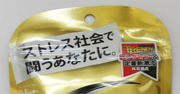『日経トレンディ』「ロングセラー&定番新潮流」掲載商品