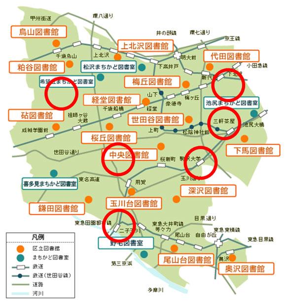 世田谷区立図書館まで遠い地域(赤丸)