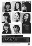 クリエイションギャラリーG8「8人の女たち」