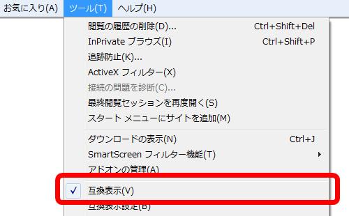 互換表示メニュー(IE9)