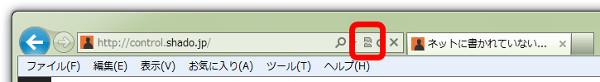 互換表示ボタン(IE9)