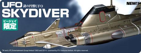 WAVE「謎の円盤UFO スカイダイバー」バナー
