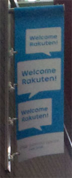 「Welcome Rakuten!」バナー