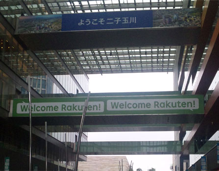 「Welcome Rakuten!」横断幕