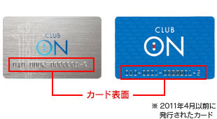 西武百貨店「クラブ・オン/ミレニアムカード」と旧「クラブ・オンカード」