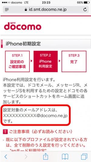 設定対象としてiモードメールのアドレスが表示