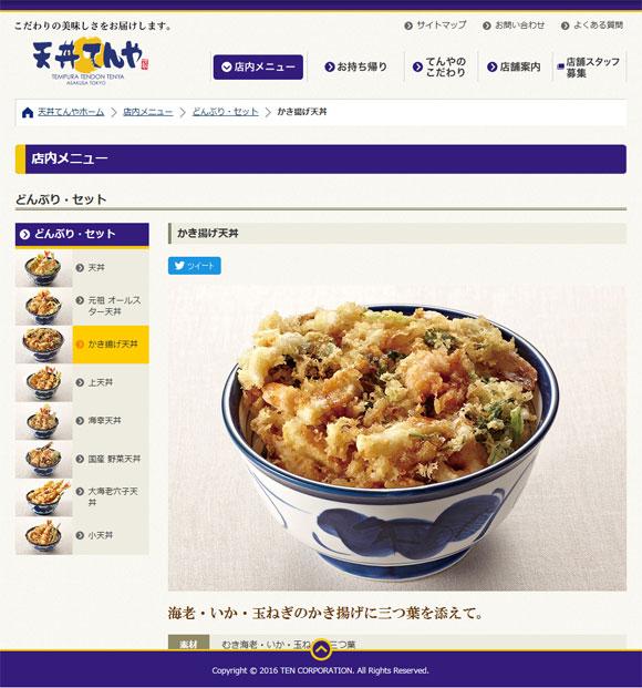 天丼てんやサイト(2016年3月25日時点)