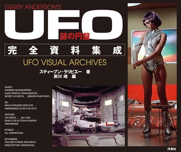 『謎の円盤UFO 完全資料集成』書影