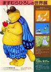 八王子市夢美術館「ますむらひろしの世界展」