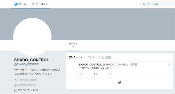 プロフィール画像が真っ白なTwitter