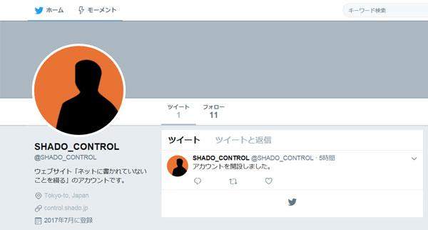プロフィール画像が反映したTwitter