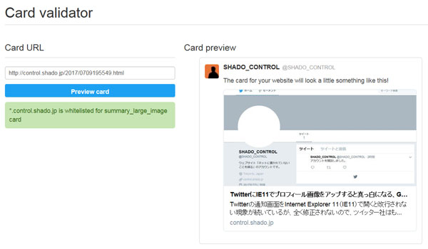 Twitter Developers「Card Validator」