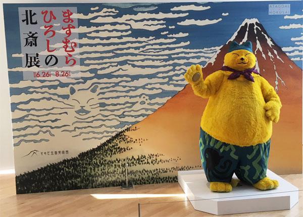 すみだ北斎美術館「ますむらひろしの北斎展 ATAGOAL×HOKUSAI」