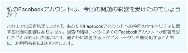 Facebookアカウント調査結果