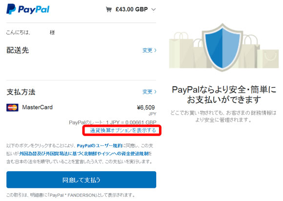 PayPal「通貨変換オプションを表示する」ボタン