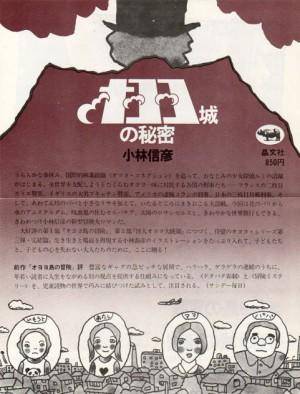 晶文社『オヨヨ城の秘密』チラシ(表面)